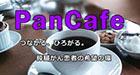 pancafe-icon.jpg
