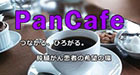 pancafe-icon.jpg